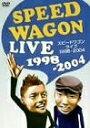スピードワゴン LIVE集【DVD・お笑い】