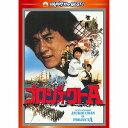 プロジェクトA デジタル・リマスター版('84香港)【DVD/洋画アクション】