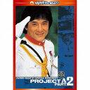 プロジェクトA2/史上最大の標的 デジタル・リマスター版('87香港)【DVD/洋画アクション|コメディ】