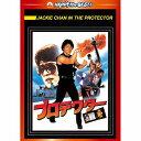 プロテクター デジタル・リマスター版('85香港)【DVD/洋画アクション|コメディ】