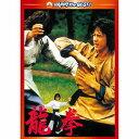 龍拳 デジタル・リマスター版('78香港)【DVD/洋画アクション】