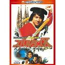 スパルタンX デジタル・リマスター版('84香港)【DVD/洋画アクション】