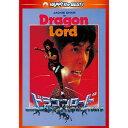 ドラゴンロード デジタル・リマスター版('82香港)【DVD/洋画アクション】
