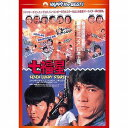 七福星 デジタル・リマスター版('85香港)【DVD/洋画アクション|コメディ】