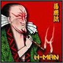 【訳あり・アウトレット品】馬鹿話【CD・演歌/民謡】