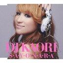 DJ KAORI/S・A・Y・O・N・A・R・A 初回出荷限定盤(初回限定生産)【CD/邦楽ポップス】