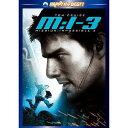 M:I-3【DVD・洋画/アクション】