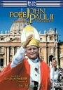ローマ法王 ヨハネ・パウロ2世 平和の架け橋【DVD・洋画/ヒューマン】