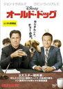 楽天DVDZAKUZAKU【バーゲン】【中古】DVD▼オールド・ドッグ▽レンタル落ち