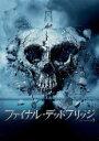 【中古】DVD▼ファイナル・デッドブリッジ▽レンタル落ち【ホラー】