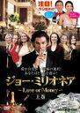 【バーゲン】【中古】DVD▼ジョー・ミリオネア Love or