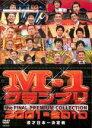 【中古】DVD▼M−1 グランプリ THE FINAL プレミアムコ