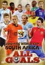 【中古】DVD▼2010 FIFA ワールドカップ 南アフリカ オフィシャルDVD オール・ゴールズ▽レンタル落ち