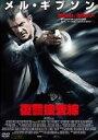 【中古】DVD▼復讐捜査線▽レンタル落ち