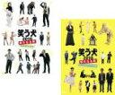 2パック【中古】DVD▼笑う犬 2010 新たなる旅(2枚セッ