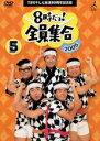 【中古】DVD▼TBSテレビ放送50周年記念盤 8時だヨ!全員集合 2005 5巻▽レンタル落ち【お笑い】