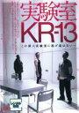 【中古】DVD▼実験室 KR?13▽レンタル落ち【ホラー】
