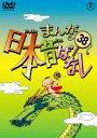 【中古】DVD▼まんが日本昔ばなし 38...