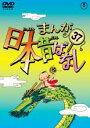 【中古】DVD▼まんが日本昔ばなし 37▽レンタル落ち【東宝】