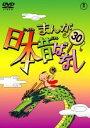 【中古】DVD▼まんが日本昔ばなし 30...