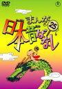 【中古】DVD▼まんが日本昔ばなし 25...