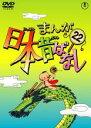 【中古】DVD▼まんが日本昔ばなし 22...