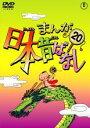 【バーゲン】【中古】DVD▼まんが日本昔...