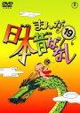 【中古】DVD▼まんが日本昔ばなし 19...