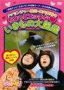 【バーゲン】【中古】DVD▼なるトモ!メッセンジャー黒