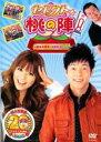 【バーゲン】【中古】DVD▼セレクト☆桃の陣! 桃太郎電鉄2...