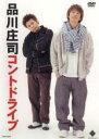 【中古】DVD▼コントドライヴ 品川庄司▽レンタル落ち【お笑い】