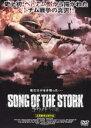 【バーゲン】【中古】DVD▼SONG OF THE STORK コウノトリの歌▽レンタル落ち