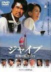 【中古】DVD▼ジャイブ 海風に吹かれて