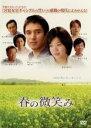 【中古】DVD▼春の微笑み▽レンタル落ち【韓国ドラマ】