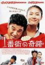 【中古】DVD▼1番街の奇跡▽レンタル落ち【韓国ドラマ】