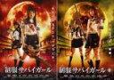 2パック【中古】DVD▼制服サバイガール(2枚セット)vol.1・2▽レンタル落ち 全2巻【ホラー】