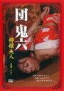 【中古】DVD▼団鬼六 檸檬夫人▽レンタル落ち