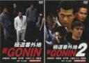 2パック【中古】DVD▼新 GONIN 極道番外地(2枚セット) 1、2▽レンタル落ち 全2巻