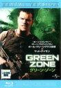【中古】Blu-ray▼グリーン・ゾーン ブルーレイディスク▽レンタル落ち