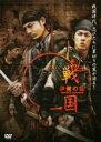 【中古】DVD▼戦国 伊賀の乱▽レンタル落ち【時代劇】