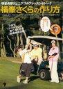 【中古】DVD▼横峯良郎ジュニアゴルフレッスン&トーク 横峯さくらの作りかた▽レンタル落ち