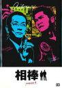 【バーゲン】【中古】DVD▼相棒 season 4 Vol.3(第4話〜第5話)▽レンタル落ち...
