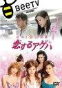 【中古】DVD▼恋するアゲハ KOI☆AGE▽レンタル落ち【テレビドラマ】