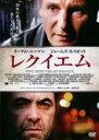 【中古】DVD▼レクイエム【字幕】▽レンタル落ち