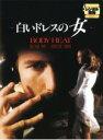 【中古】DVD▼白いドレスの女▽レンタル落ち