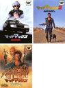 【中古】DVD▼マッドマックス(3枚セット)vol 1、2、サンダードーム▽レンタル落ち 全3巻