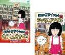 全巻セット2パック【中古】DVD▼学校のコワイうわさ 新 花子さんがきた(2枚セット)1 2▽レンタル落ち