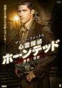 【中古】DVD▼マシュー・フォックス 心霊探偵 ホーンテッド 盲目 憑依▽レンタル落ち【ホラー】