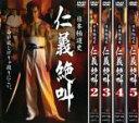 【送料無料】SS【中古】DVD▼日本極道史 仁義絶叫(5枚セット)Vol 1、2、3、4、5▽レンタル落ち 全5巻