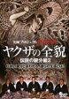 【中古】DVD▼実録プロジェクト893XX ヤクザの全貌 伝説の親分編 2▽レンタル落ち【極道】